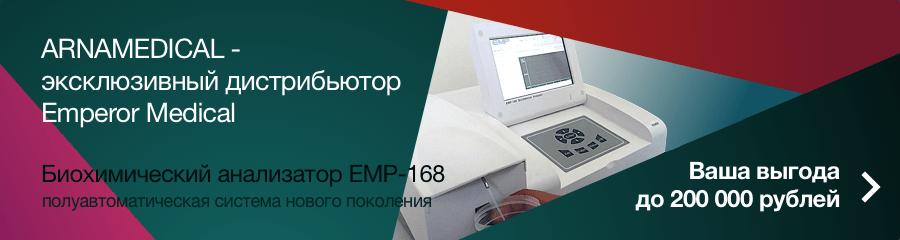 Биохимический анализатор EMP-168