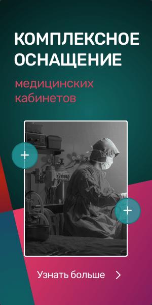 Комплексное оснащение медицинских кабинетов
